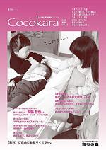cocokara12