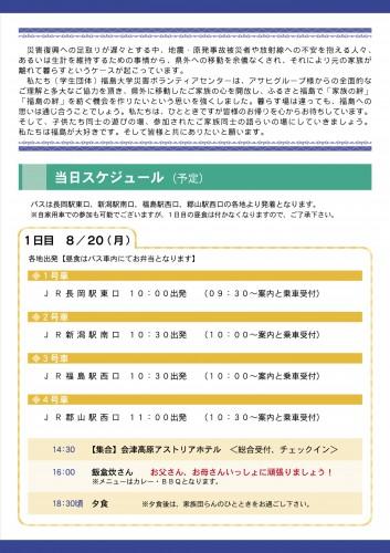 ふるさとツアー新潟【第6項】_02