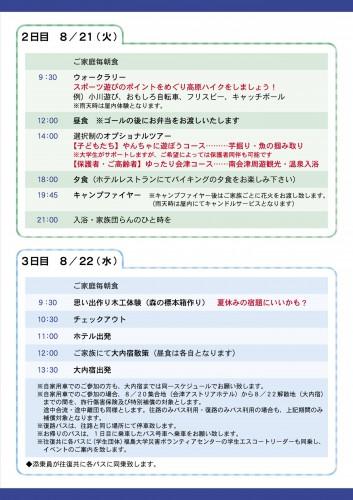 ふるさとツアー新潟【第6項】_03