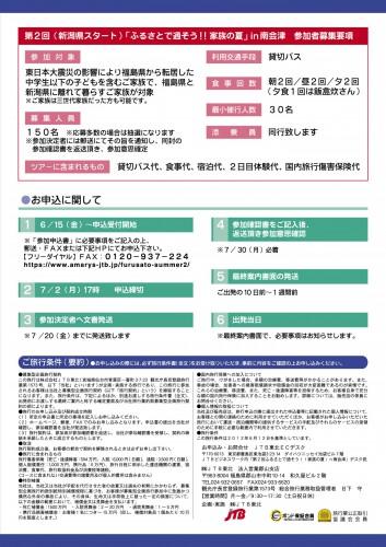 ふるさとツアー新潟【第6項】_04