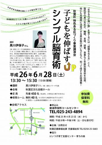 黒川先生講演会2014