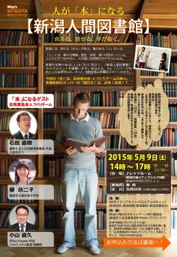 .2015.5.9新潟人間図書館チラシ表面
