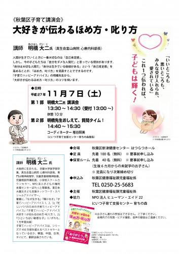 2015明橋大二先生講演会チラシ