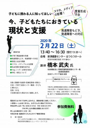 2020橋本先生チラシ新